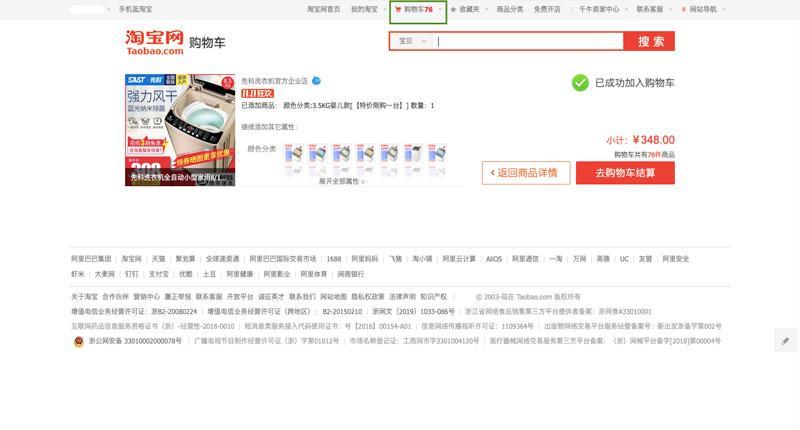 Giao diện trang taobao sau khi thêm hàng vào giỏ thành công